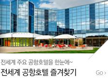전세계 주요 공항호텔을 한눈에~ 전세계 송항호텔 즐겨찾기 바로가기