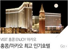 VISIT 홍콩 ENJOY 마카오 홍콩/마카오 최고 인기호텔 바로가기