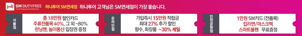 SM DUTYFREE 서울점/인천공항점